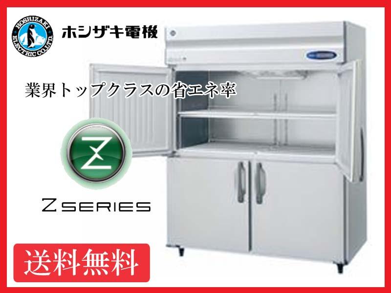 【送料無料】新品!ホシザキ 冷蔵庫 インバーター 4枚扉 HR-150AT-ML(HR-150ZT-ML) 受