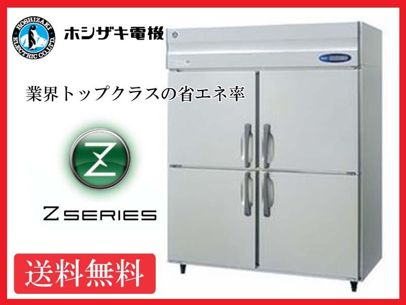 【送料無料】新品!ホシザキ 冷蔵庫 インバーター 4枚扉 HR-150A(HR-150Z)