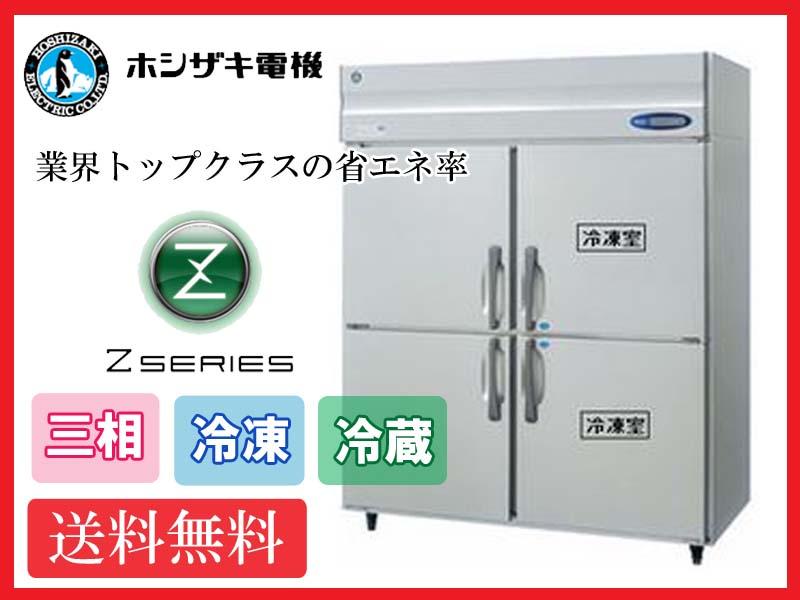 【送料無料】新品!ホシザキ 2冷凍2冷蔵庫 インバーター HRF-150AF3(HRF-150ZF3) (200V)