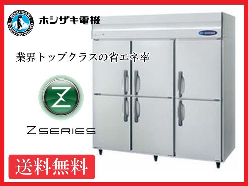 【送料無料】新品!ホシザキ 冷蔵庫 インバーター 6枚扉 HR-180A3(HR-180Z3) (200V)