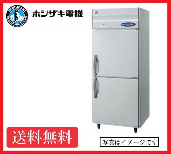 【送料無料】新品!ホシザキ 冷蔵庫 2枚扉 HR-75LA(HR-75LZ)