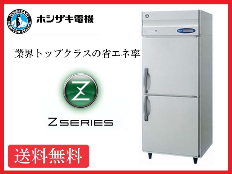【送料無料】新品!ホシザキ 冷蔵庫 インバーター 2枚扉 HR-75AT(HR-75ZT)