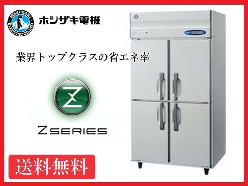 【送料無料】新品!ホシザキ 冷蔵庫 インバーター 4枚扉 HR-90A3(HR-90Z3) (200V) 受