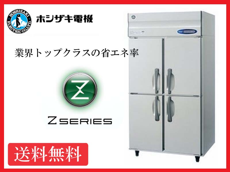 【送料無料】新品!ホシザキ 冷蔵庫 インバーター 4枚扉 HR-90AT(HR-90ZT)