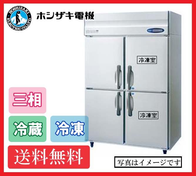 【送料無料】新品!ホシザキ 2冷凍2冷蔵庫 HRF-120LAFT3(HRF-120LZFT3) (200V)