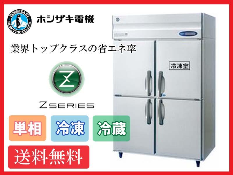【新品】ホシザキ タテ型冷凍冷蔵庫 HRF-120AT(HRF-120ZT) タテ型 【 業務用 冷凍冷蔵庫 】【 ホシザキ 冷凍冷蔵庫 】【 業務用冷凍冷蔵庫】【 ホシザキ冷凍冷蔵庫】
