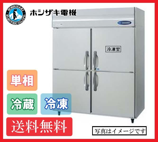 【送料無料】新品!ホシザキ 1冷凍3冷蔵庫 HRF-150LAT(HRF-150LZT)