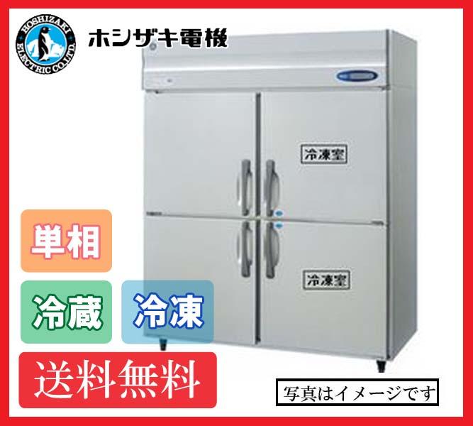 【送料無料】新品!ホシザキ 2冷凍2冷蔵庫 HRF-150LAFT(HRF-150LZFT)
