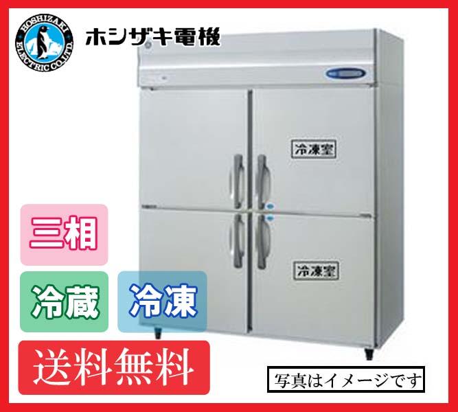 【送料無料】新品!ホシザキ 2冷凍2冷蔵庫 HRF-150LAFT3(HRF-150LZFT3) (200V)