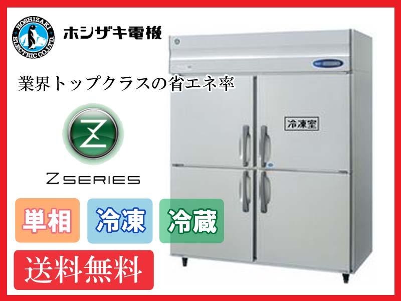 【送料無料】新品!ホシザキ 1冷凍3冷蔵庫 インバーター HRF-150AT(HRF-150ZT) 受