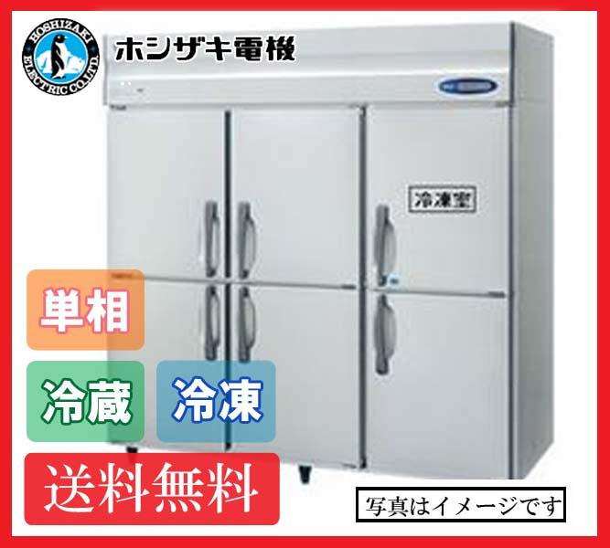 【送料無料】新品!ホシザキ 1冷凍5冷蔵庫 HRF-180LA(HRF-180LZ)