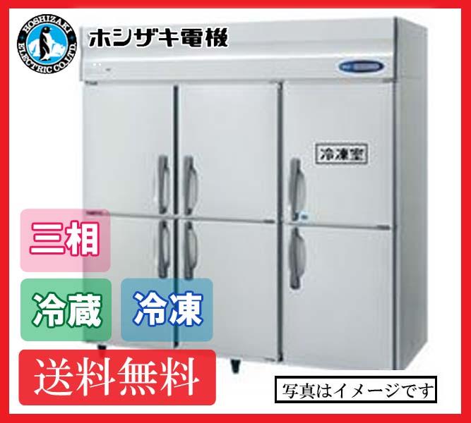 【送料無料】新品!ホシザキ 1冷凍5冷蔵庫 HRF-180LAT3(HRF-180LZT3) (200V)