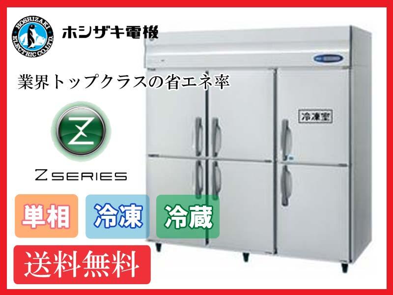 【送料無料】新品!ホシザキ 1冷凍5冷蔵庫 インバーター HRF-180AT(HRF-180ZT) 受