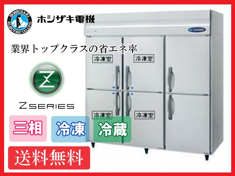 【送料無料】新品!ホシザキ 4冷凍2冷蔵庫 インバーター HRF-180A4FT3(HRF-180Z4FT3)(200V)