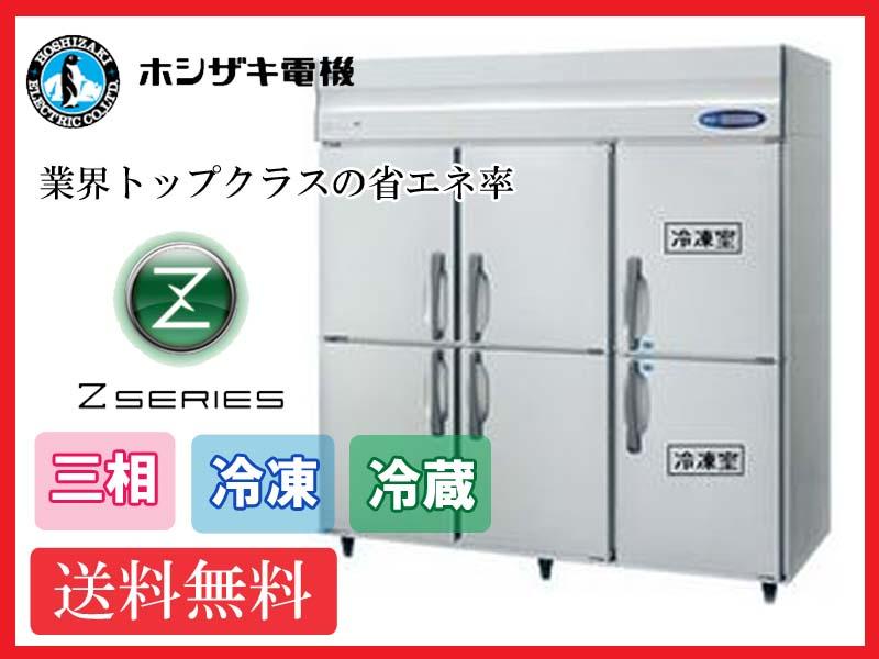 【送料無料】新品!ホシザキ 2冷凍4冷蔵庫 インバーター HRF-180AFT3(HRF-180ZFT3) (200V)