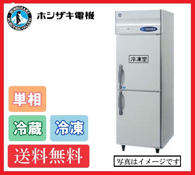 【送料無料】新品!ホシザキ 1冷凍1冷蔵庫 HRF-63LAT-ED(HRF-63LZT-ED)