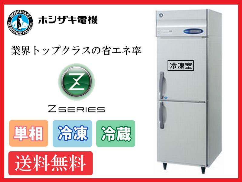 【送料無料】新品!ホシザキ 1冷凍1冷蔵庫 インバーター HRF-63A-ED(HRF-63Z-ED)