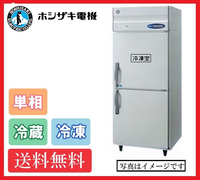 【送料無料】新品!ホシザキ 1冷凍1冷蔵庫 HRF-75LAT(HRF-75LZT)
