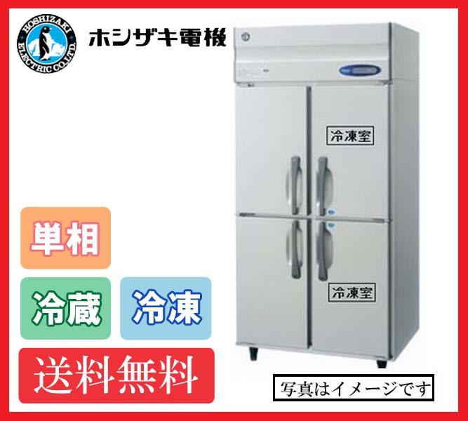 【送料無料】新品!ホシザキ 2冷凍2冷蔵庫 HRF-90LAF(HRF-90LZF)