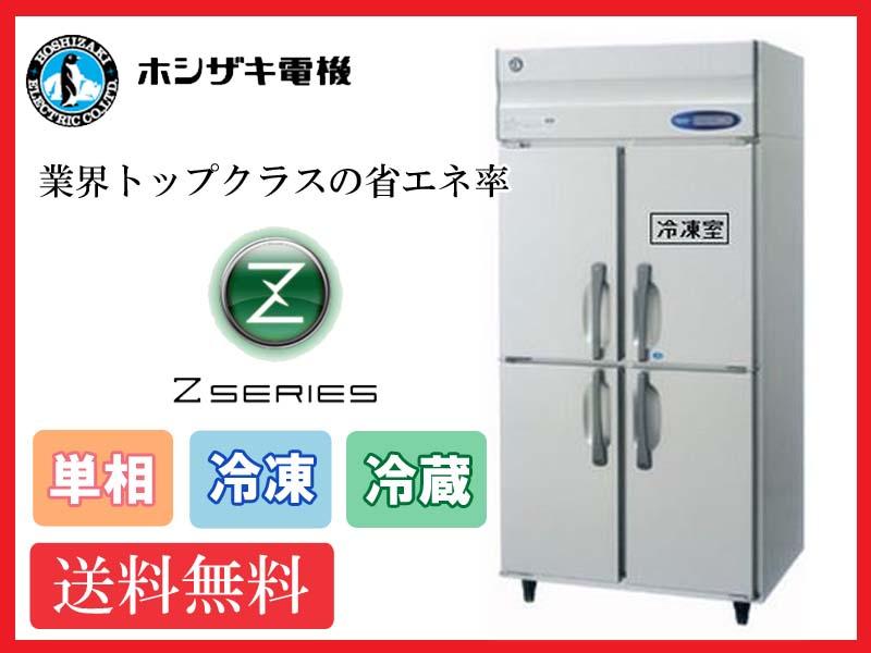 【送料無料】新品!ホシザキ 1冷凍3冷蔵庫 インバーター HRF-90AT(HRF-90ZT)