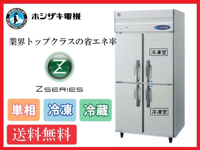 【送料無料】新品!ホシザキ 2冷凍2冷蔵庫 インバーター HRF-90AF(HRF-90ZF)