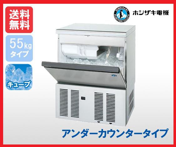 【送料無料】新品!ホシザキ 製氷機 55kg IM-55M-1