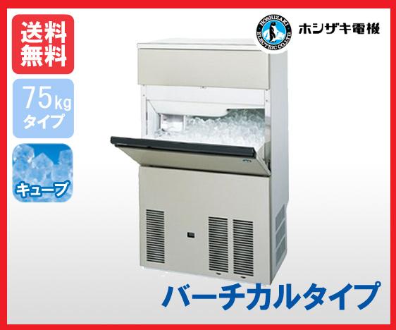 【送料無料】新品!ホシザキ 製氷機 75kg IM-75M-1