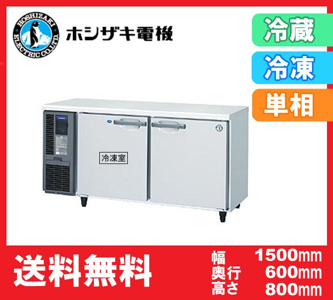 【送料無料】新品!ホシザキ コールドテーブル1冷凍1冷蔵 RFT-150SNF-E