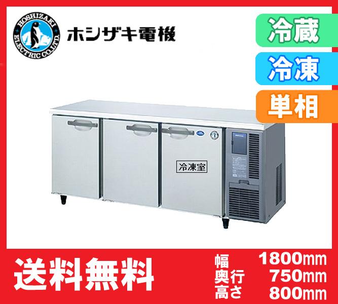 【送料無料】新品!ホシザキ コールドテーブル冷凍冷蔵庫 RFT-180SDG-E-R(右ユニットタイプ)
