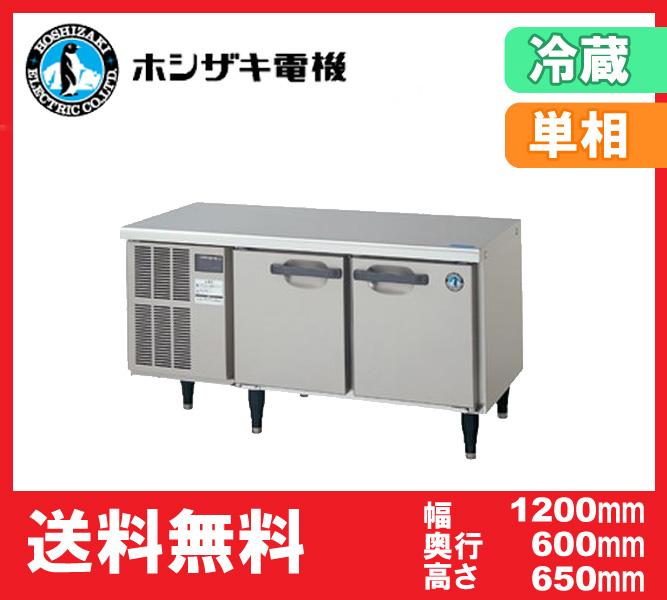 【送料無料】新品!ホシザキ 低コールドテーブル冷蔵庫 RL-120SNCG-T