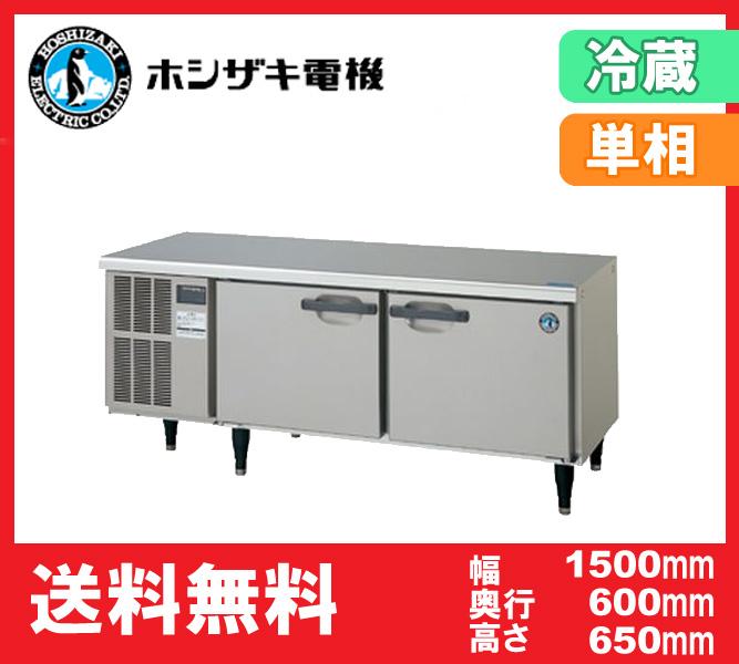 【送料無料】新品!ホシザキ 低コールドテーブル冷蔵庫 RL-150SNCG-T