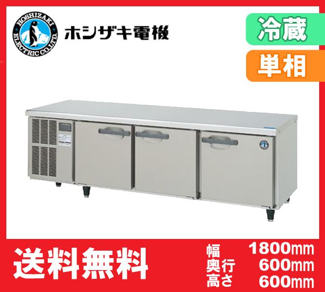 【送料無料】新品!ホシザキ 低コールドテーブル冷蔵庫 3枚扉 RL-180SNC