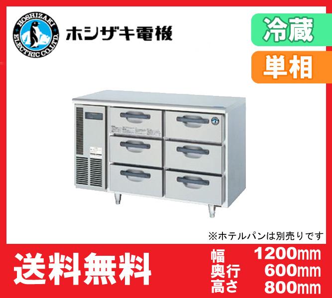 【送料無料】新品!ホシザキ ドロワー冷蔵庫(3段) RT-120DNCG