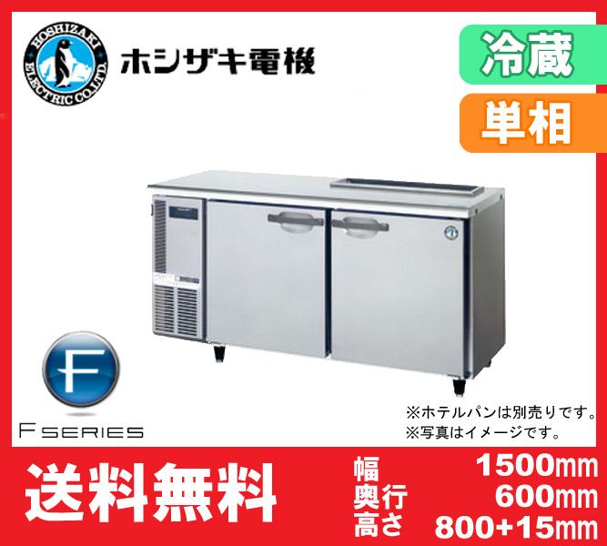 【送料無料】新品!ホシザキ サンドイッチテーブル冷蔵庫 2枚扉 RT-150SNF-H 受