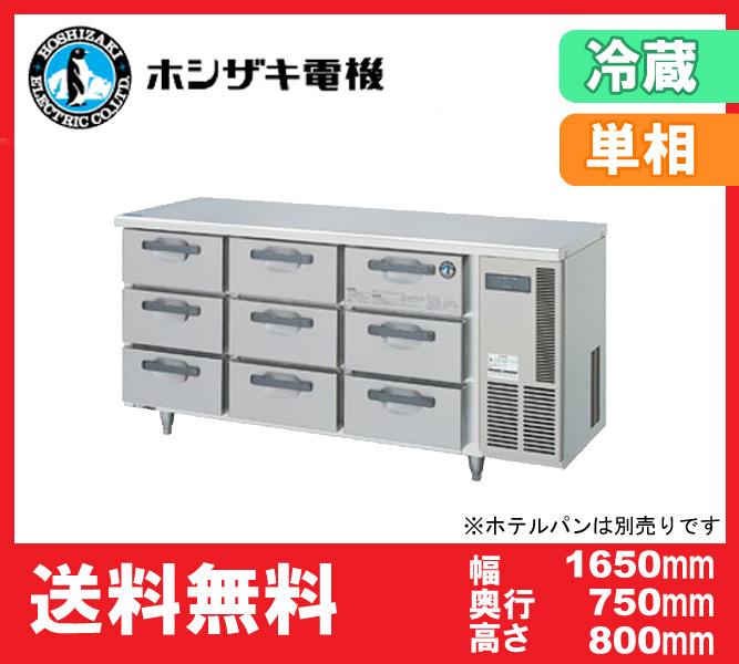 【送料無料】新品!ホシザキ ドロワー冷蔵庫(3段) RT-165DDCG-R[右ユニットタイプ]
