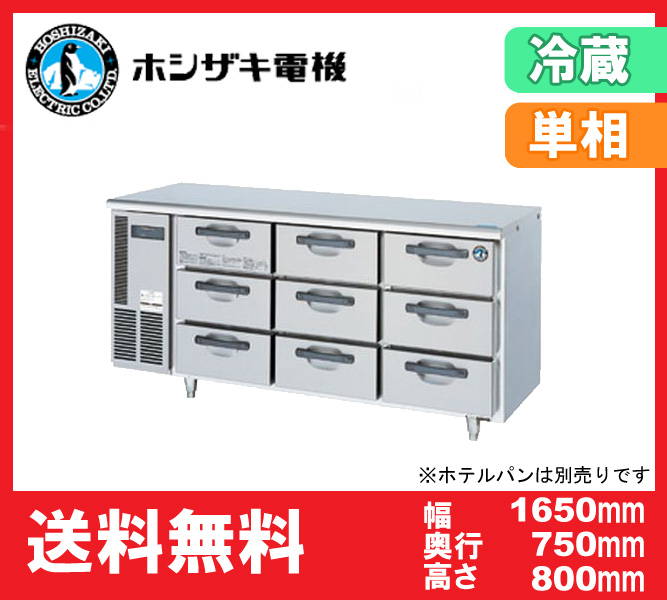 【送料無料】新品!ホシザキ ドロワー冷蔵庫(3段) RT-165DDCG