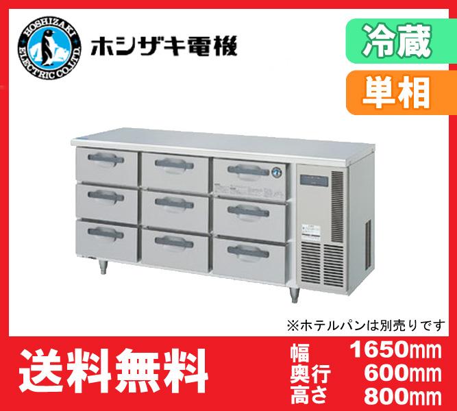 【送料無料】新品!ホシザキ ドロワー冷蔵庫(3段) RT-165DNCG-R(右ユニットタイプ)