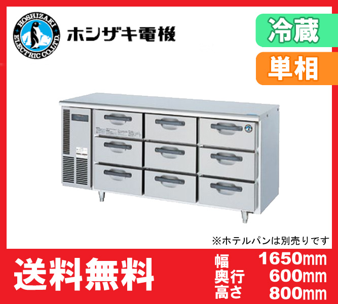 【送料無料】新品!ホシザキ ドロワー冷蔵庫(3段) RT-165DNCG