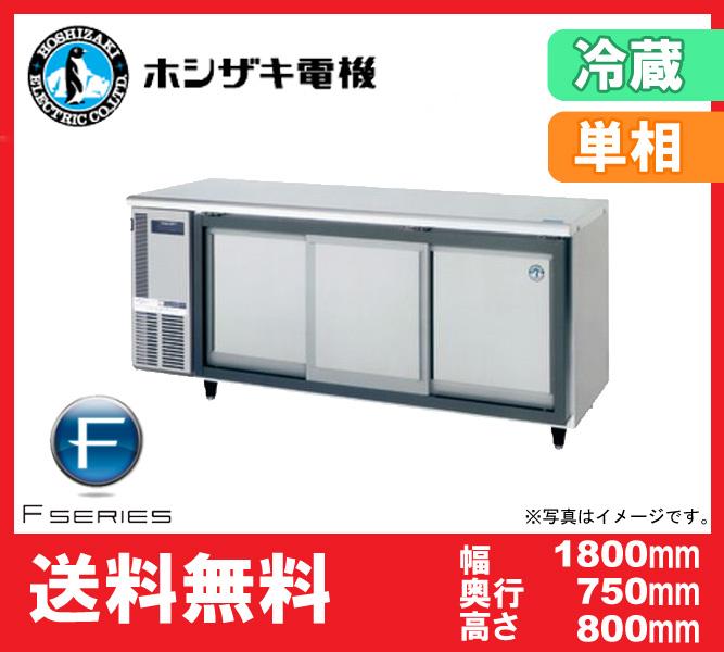 【送料無料】新品!ホシザキ スライド扉コールドテーブル冷蔵庫 RT-180SDG-S