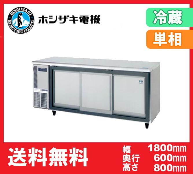 【送料無料】新品!ホシザキ スライド扉コールドテーブル冷蔵庫 RT-180SNG-E-S