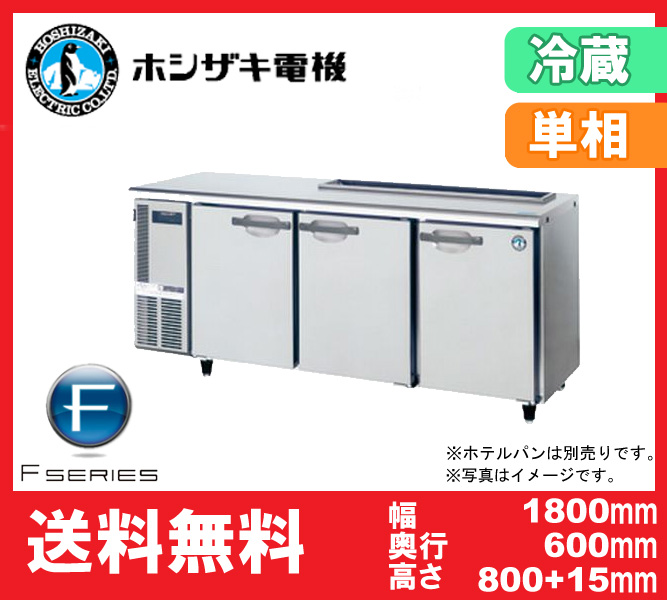 【送料無料】新品!ホシザキ サンドイッチテーブル冷蔵庫 RT-180SNG-H(受注生産)