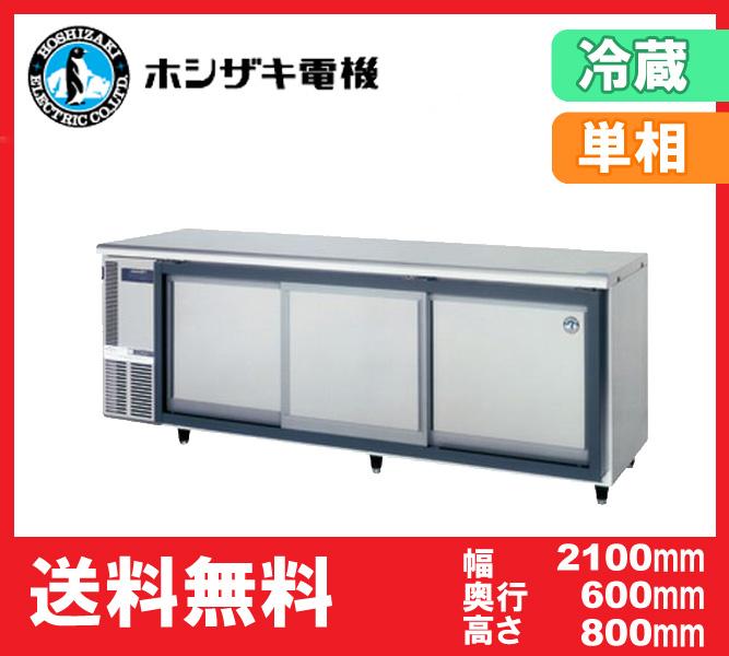 【送料無料】新品!ホシザキ スライド扉コールドテーブル冷蔵庫 RT-210SNG-S