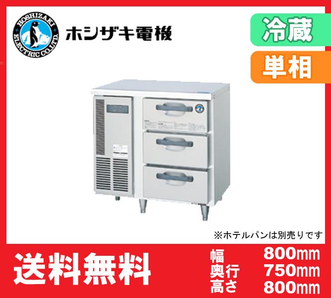 【送料無料】新品!ホシザキ ドロワー冷蔵庫(3段) RT-80DDCG