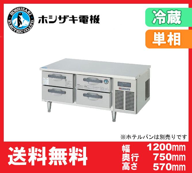 【送料無料】新品!ホシザキ ドロワー冷蔵庫(2段) RTL-120DDF-R