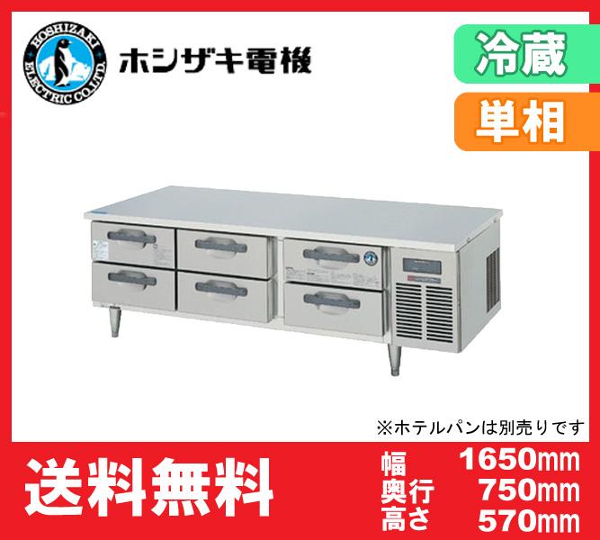【送料無料】新品!ホシザキ ドロワー冷蔵庫(2段) RTL-165DDCG-R(右ユニットタイプ)