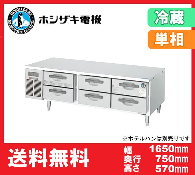 【送料無料】新品!ホシザキ ドロワー冷蔵庫(2段) RTL-165DDCG