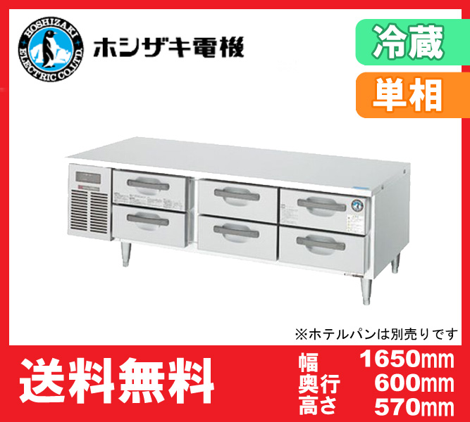 【送料無料】新品!ホシザキ ドロワー冷蔵庫(2段) RTL-165DNCG