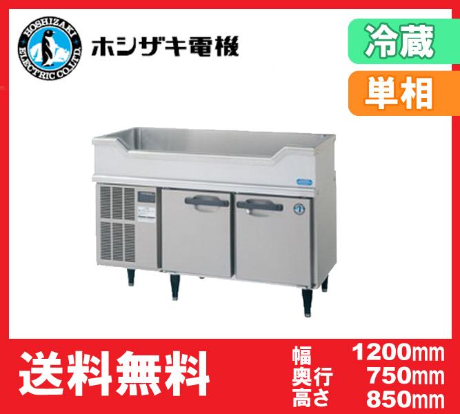 【送料無料】新品!ホシザキ 舟形シンク付 コールドテーブル RW-120SDCG-T