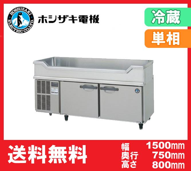 【送料無料】新品!ホシザキ 舟形シンク付 コールドテーブル RW-150SDCG