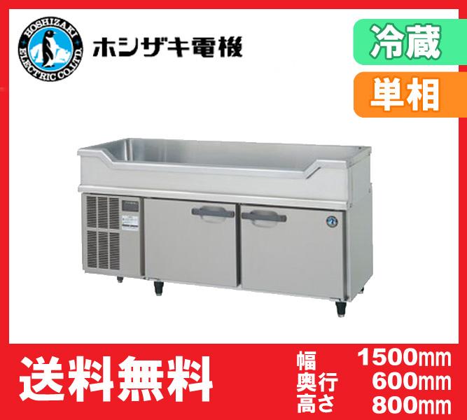 【送料無料】新品!ホシザキ 舟形シンク付 コールドテーブル RW-150SNC